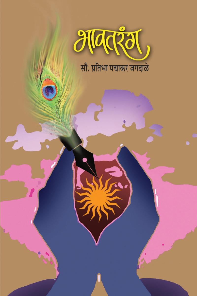 14-bhavtarang